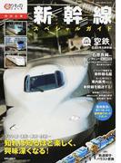 新幹線スペシャルガイド ソフト面・運転・車両・技術…カッコよくて興味深すぎる新幹線をもっと知りたい!