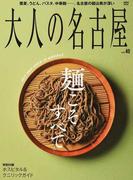 大人の名古屋 vol.40 麵こそすべて (MH MOOK)(MH MOOK)