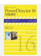 サイバーリンクPowerDirector 16実践講座 公認テクニカルガイドブック