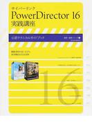 サイバーリンクPowerDirector 16実践講座 公認テクニカルガイドブック (玄光社MOOK 速読・速解シリーズ)(玄光社MOOK)