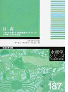 貝毒 新たな貝毒リスク管理措置ガイドラインとその導入に向けた研究 (水産学シリーズ)