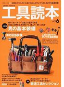 工具読本 vol.6
