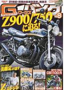 G−ワークスバイク 21世紀・究極のバイク改造本 Vol.8 カワサキZ900/750に迫る!!・BITO R&D CB1100R試乗!!