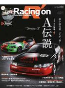 "Racing on Motorsport magazine 491 〈特集〉A伝説""Division 3"""