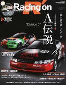 """Racing on Motorsport magazine 491 〈特集〉A伝説""""Division 3"""" (ニューズムック)"""