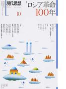 現代思想 vol.45−19 特集ロシア革命100年