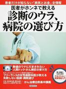 医者がホンネで教える診断のウラ、病院の選び方 患者だけが知らない「病気とお金」全情報