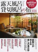 露天風呂貸切風呂の宿 2018 くつろげる宿には理由がある。