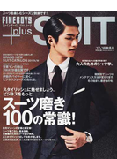 FINEBOYS+plus SUIT VOL.28('17−'18AUTUMN−WINTER) スーツ磨き100の常識!