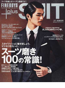 FINEBOYS+plus SUIT VOL.28('17−'18AUTUMN−WINTER) スーツ磨き100の常識! (HINODE MOOK)(HINODE MOOK)
