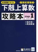 下剋上算数攻略本 中学受験テキスト 難関校受験編stage1 第1回〜25回