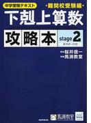 下剋上算数攻略本 中学受験テキスト 難関校受験編stage2 第26回〜50回