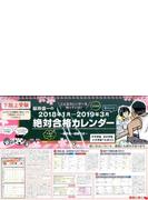 下克上受験 桜井信一の絶対合格カレンダー 2018年1月~2019年3月