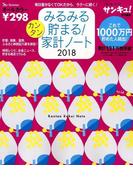 みるみる貯まる!カンタン家計ノート2018 (ベネッセ・ムック)(ベネッセ・ムック)