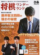 将棋ワンダーランド 将棋のこと、棋士のこと、すべてがわかる完全ガイド
