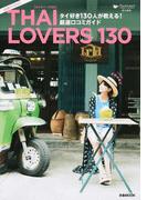 THAI LOVERS 130 タイ好き130人が教える!厳選口コミガイド (ぴあMOOK)(ぴあMOOK)