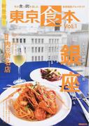 東京食本 旬の食と街を楽しむ、首都圏版グルメガイド Vol.1 エリア特集大人のための、おいしい銀座へ ジャンル特集東京肉の新名店