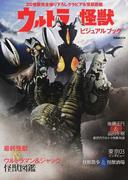 ウルトラ怪獣ビジュアルブック 20怪獣完全撮り下ろしグラビア&怪獣図鑑
