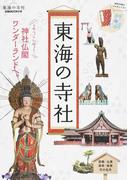 東海の寺社 東海エリアの名社&名刹案内BOOK