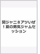 関ジャニ8アツいぜ!夏の男気ジャムセッション (KANJANI PHOTOGRAPH REPORT)