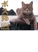 カレンダー 2018 ボス猫
