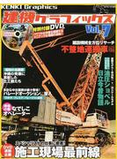 建機グラフィックス Vol.7 現場に輝くプロフェッショナルマシンたちの勇姿を完全収録