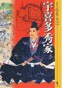 宇喜多秀家 (シリーズ・実像に迫る)