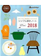 2018 シンプル家計ノート
