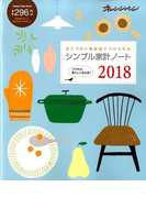 2018 シンプル家計ノート (ORANGE PAGE MOOK)(オレンジページムック)