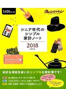 2018 シニア世代のシンプル家計ノート
