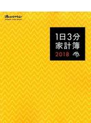 2018 1日3分家計簿