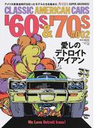 クラシック・アメリカン・カーズ'60s & '70s #002 愛しのデトロイト・アイアン/黄金時代のアメリカ車