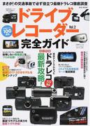ドライブレコーダー完全ガイド Vol.2 まさか!の交通事故で必ず役立つ最新ドラレコ徹底調査