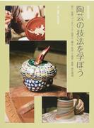 陶芸の技法を学ぼう 削り・刳貫・パッチワーク・型作り・練込・布目・三島手・抜絵・炭化焼成