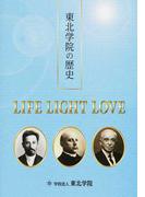 東北学院の歴史 LIFE LIGHT LOVE