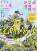 おでかけ大人旅 東海版 5 (流行発信MOOK)(流行発信MOOK)
