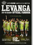 レバンガ北海道公式ファンブック 2017‐18