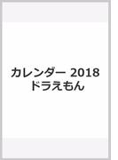 ドラえもんカレンダー 2018