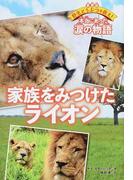 家族をみつけたライオン (愛蔵版野生どうぶつを救え!本当にあった涙の物語)