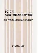 水処理・水利用の技術と市場 2017年(ファインケミカルシリーズ)