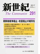 新世紀 The Communist 291(2017−11月) 朝鮮核戦争阻止・改憲阻止の戦列を