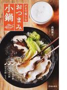 〆まで楽しむおつまみ小鍋 2つ具材の小鍋 にぎやか小鍋 旨辛小鍋など。
