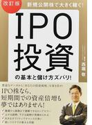 IPO投資の基本と儲け方ズバリ! 新規公開株で大きく稼ぐ! 改訂版