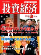 投資経済 2017年 11月号 [雑誌]