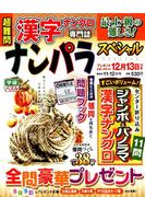 ナンパラ SPECIAL (スペシャル) 2017年 11月号 [雑誌]