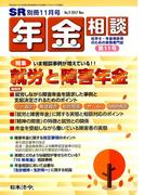 増刊 SR(エスアール) 2017年 11月号 [雑誌]