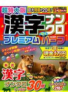 超特大版漢字ナンクロプレミアムハーフ 2017年 12月号 [雑誌]