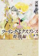ツーリング・エクスプレス特別編(白泉社文庫) 4巻セット(白泉社文庫)