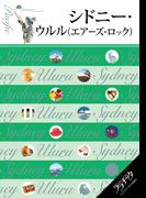 【期間限定価格】ララチッタ シドニー・ウルル(エアーズ・ロック)(2018年版)
