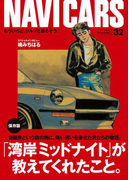 NAVI CARS Vol.32